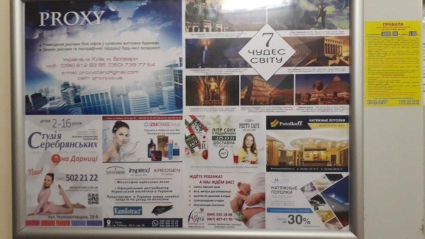 реклама в элитных домах возле кнопки вызова лифтов