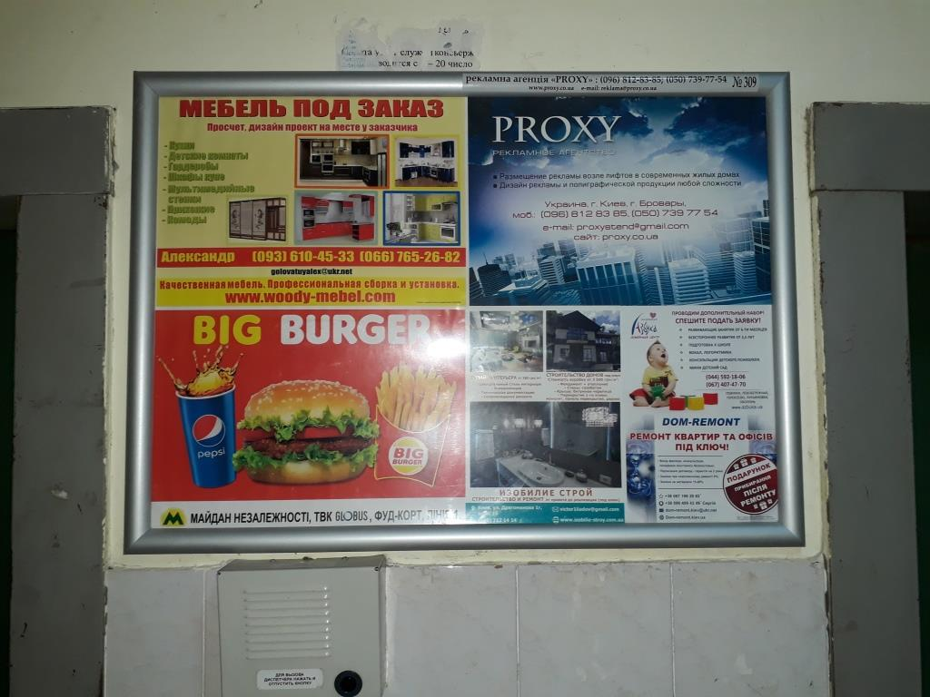 реклама в современных домах Киева