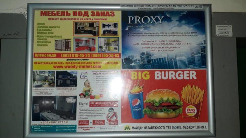 реклама в современных жилых домах Киева