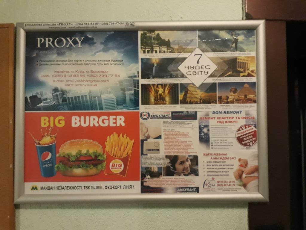 реклама в прилифтовой зоне элитных домов на Оболоне