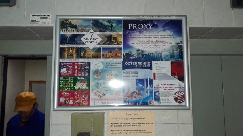 реклама в элитных домах Киева