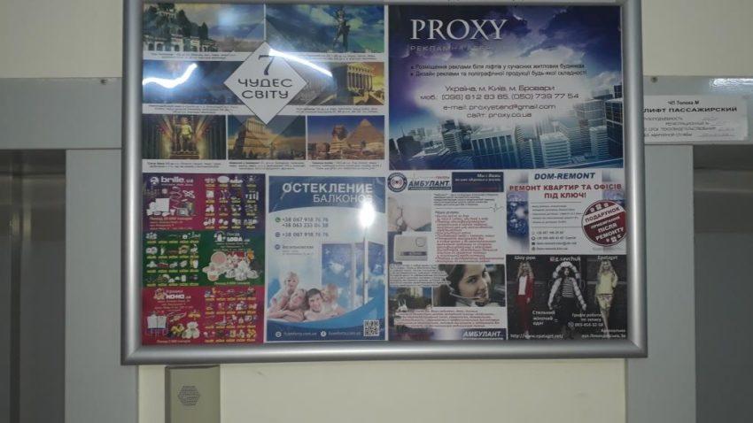 эффективная реклама между лифтов Киев