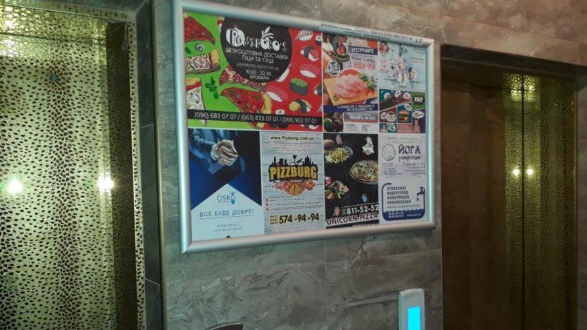 реклама в подъездах возле лифтов в элитных новостройках