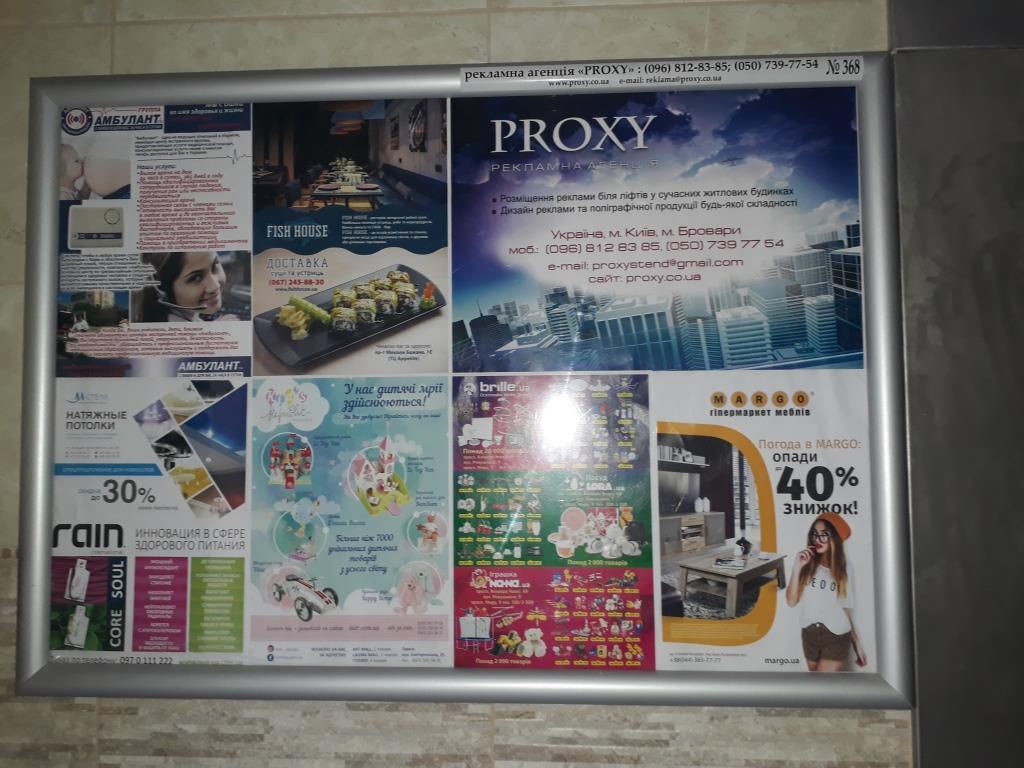 реклама в подъездах Киева на презентабельных плоскостях