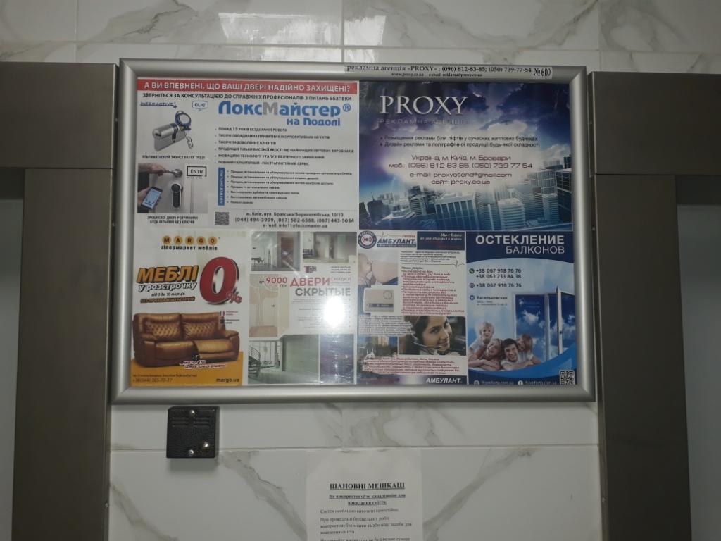 реклама в новостройках расчитанная на ожидание лифтов