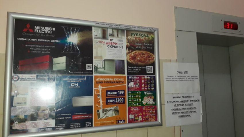 indoor реклама в самых высоких и современных домах Киева