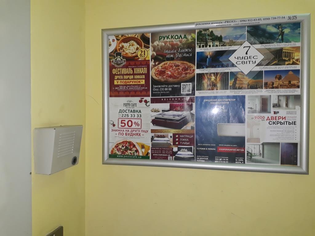 таргтированная indoor реклама в Киеве