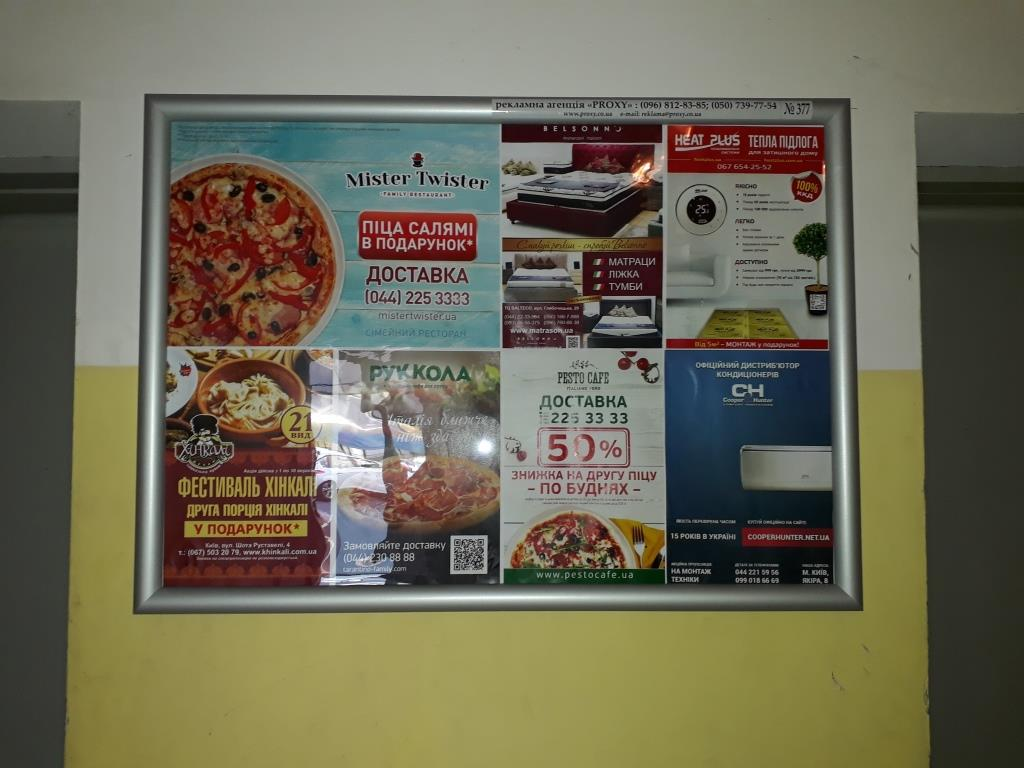 эффективная реклама indoor реклама в Киеве