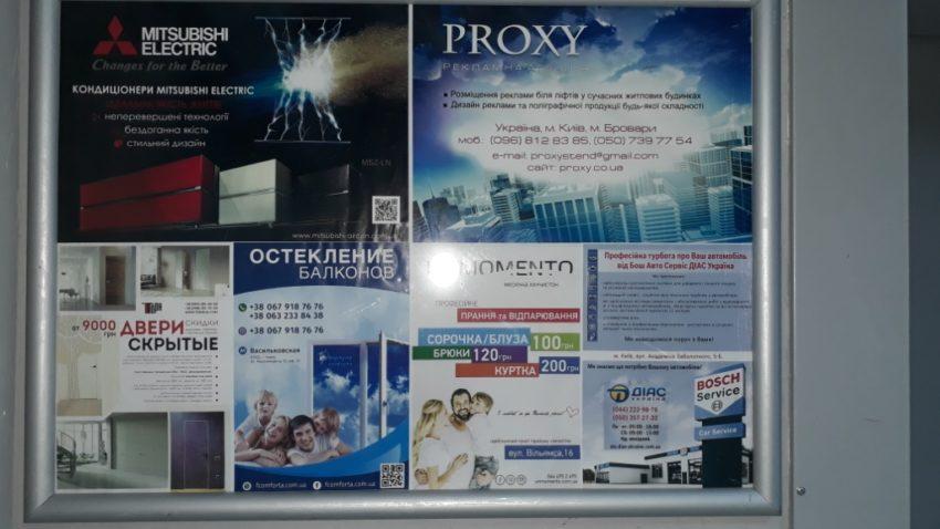 реклама возле кнопки вызова лифтов в высотных домах Киева