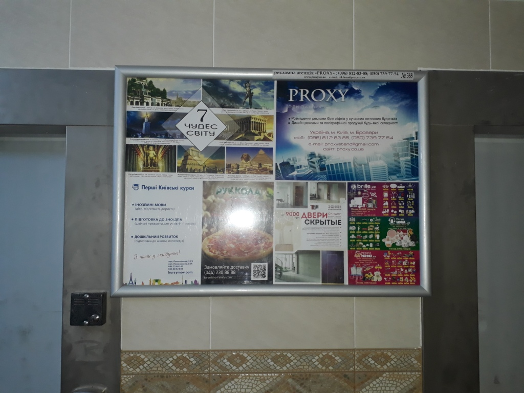 реклама в лифтах новостроек