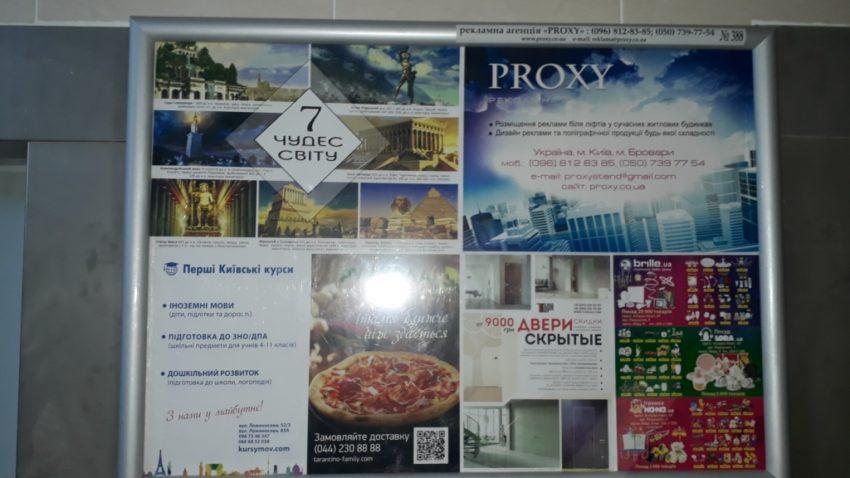 реклама в прилифтовой зоне в новостройках Киева