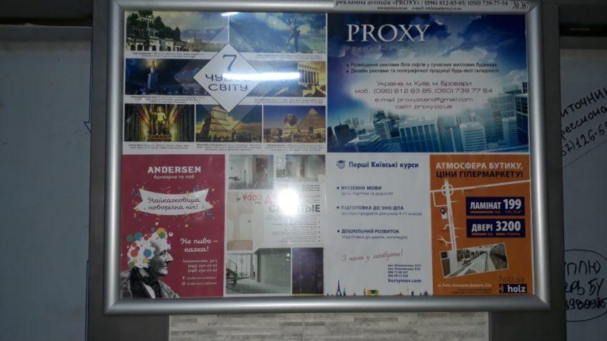 эффективная реклама в прилифтовой зоне Киев