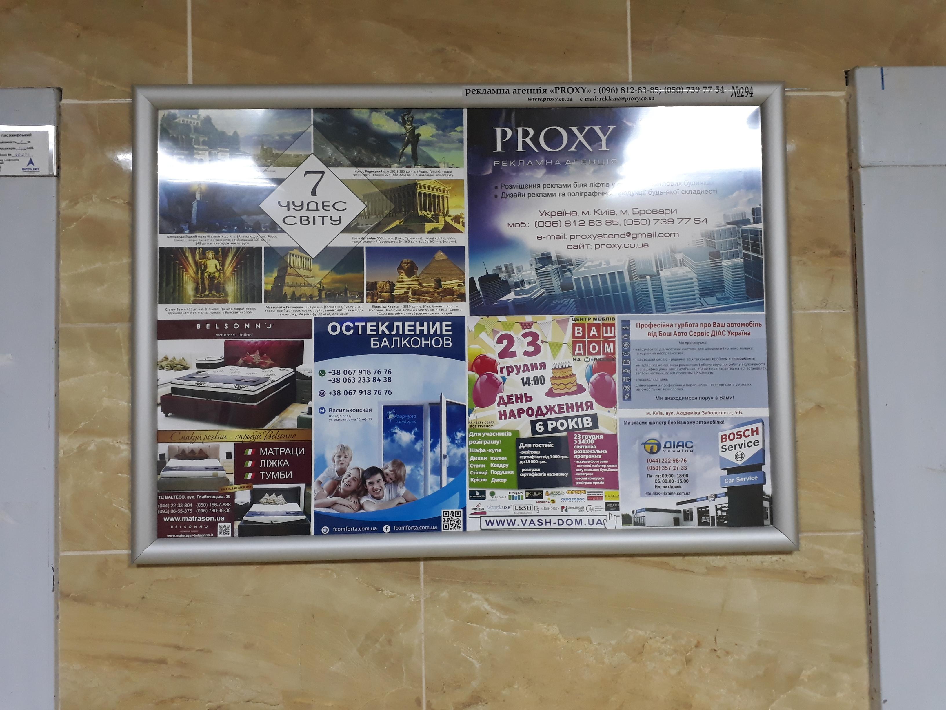 реклама возле лифтов пришла на смену рекламы в лифтах в Киеве