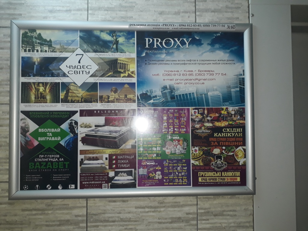 реклама которая пришла на смену рекламе в лифтах Киева