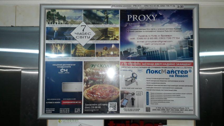 эффективная реклама между лифтов в домах Киева и Броваров
