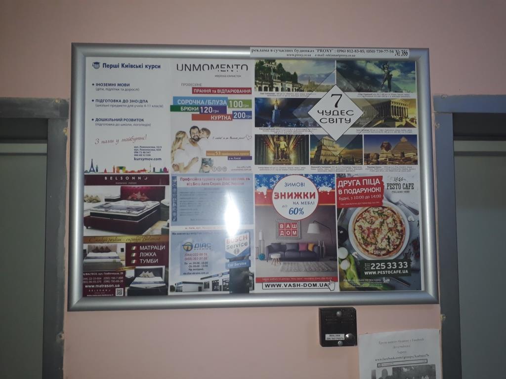 реклама между лифтов в современных домах Киева