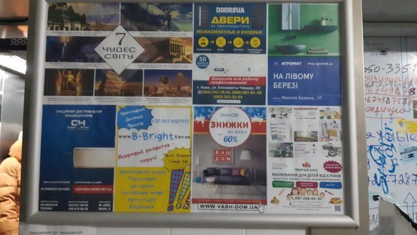 реклама в самых новых многоэтажках Киева