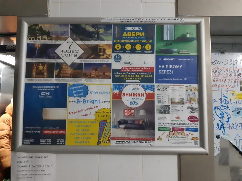 INDOOR реклама в жилых домах Киев, Бровары