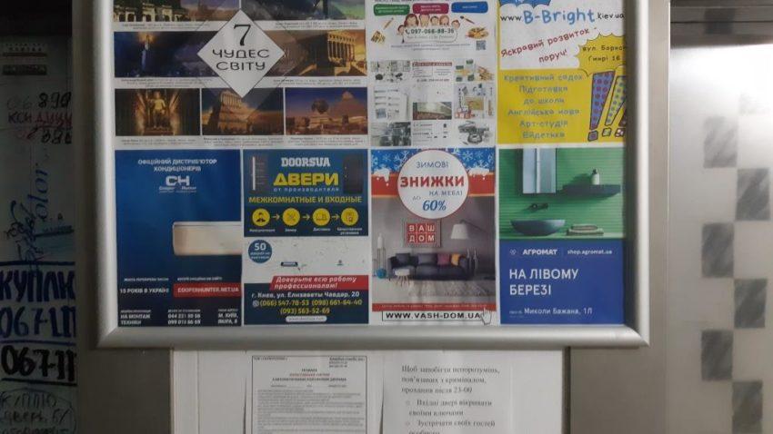 эффективнее рекламы в лифтах