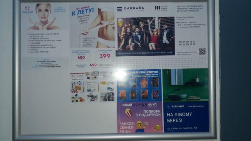 реклама возле лифтов в современных жилых домах