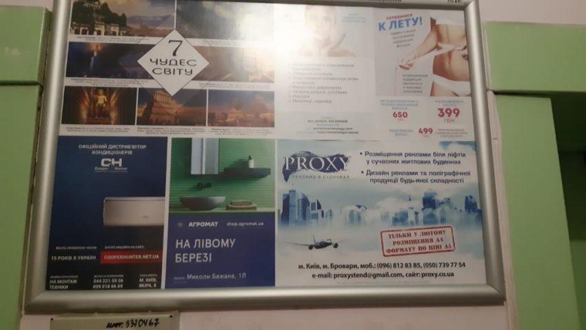реклама возле кнопки вызова лифтов в новостройках Киева на Позняках