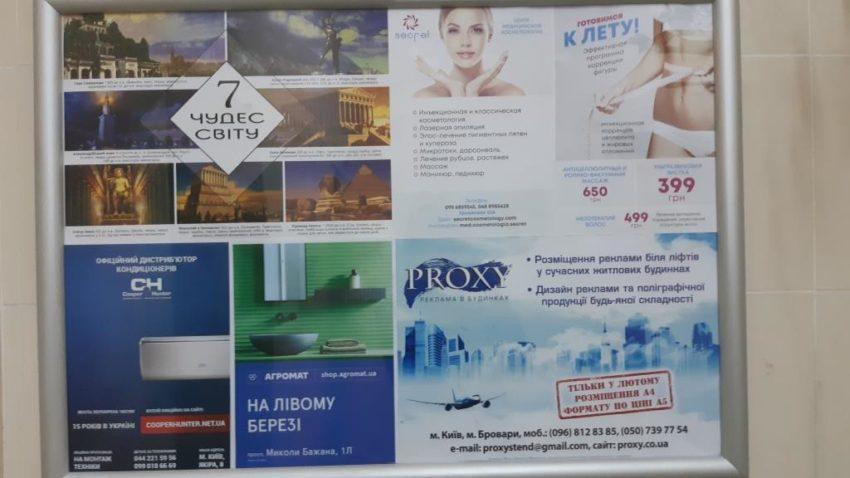 реклама в прилифтовой зоне элитных новостроек Киева на Левом берегу
