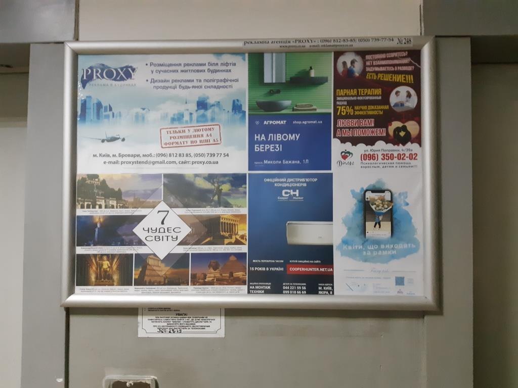 реклама возле кнопки вызова лифтов в современных жилых домах Киева
