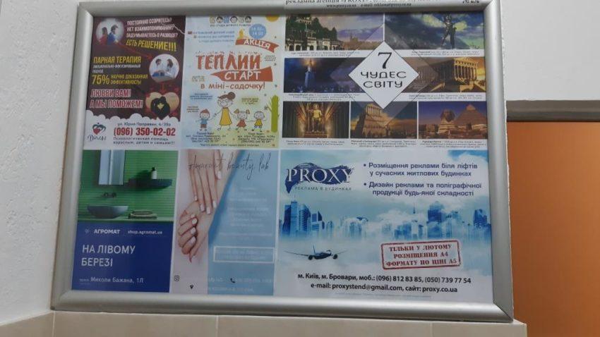 реклама в элитных многоэтажных домах возле лифтов на Левом берегу Киева