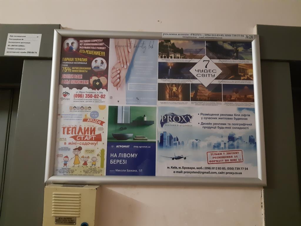 доступная и эффективная indoor реклама возле лифтов в жилых домах Киева на Левом берегу