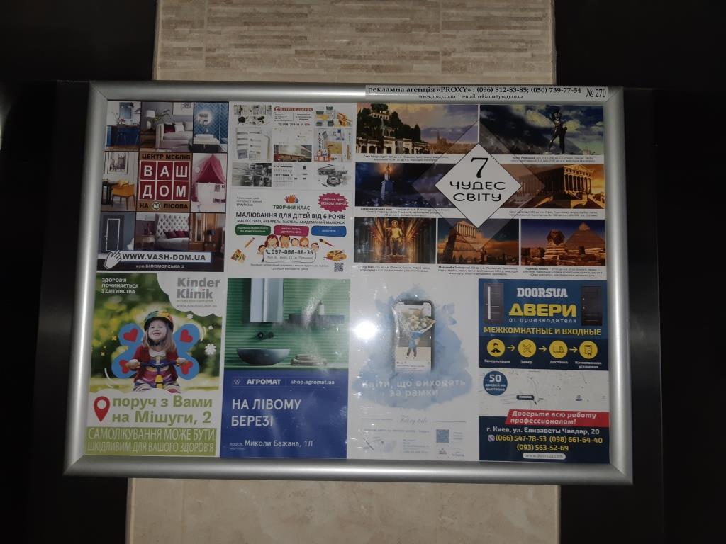 indoor реклама в современных новостройках Киева на Осокорках