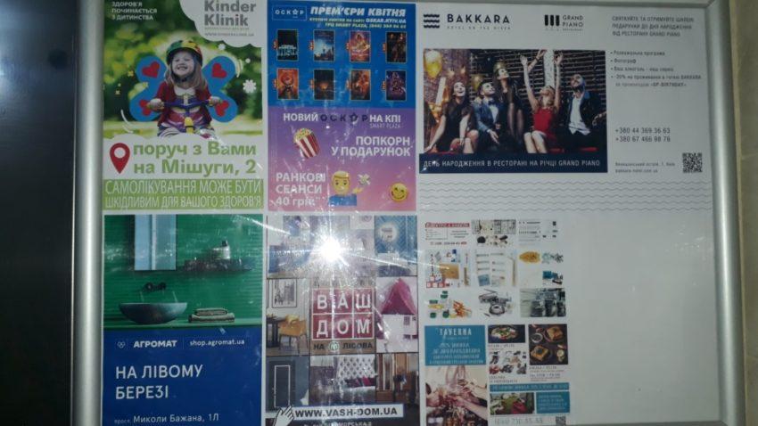 реклама в прилифтовой зоне элитных новостроек Киева