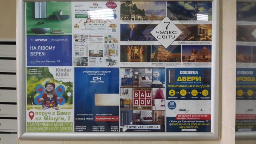 эффективная реклама в прилифтовой зоне новостроек Киева и области