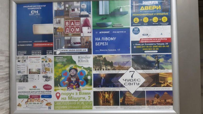 реклама в подъездах возле лифтов