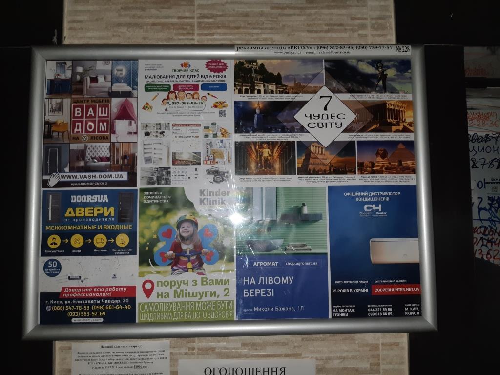 реклама в подъездах возле лифтов в новостройках Киева