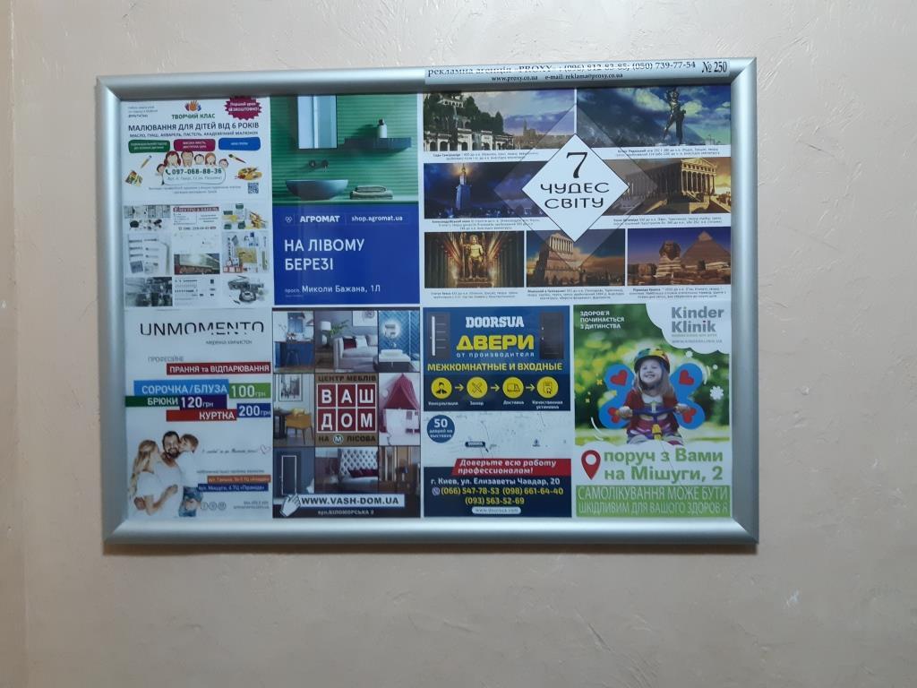 реклама в подъездах возле кнопки вызова лифтов