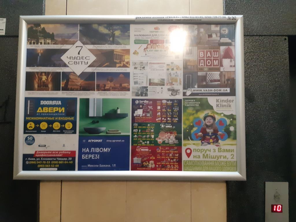 indoor реклама в жилых домах на Позняках, Осокорках