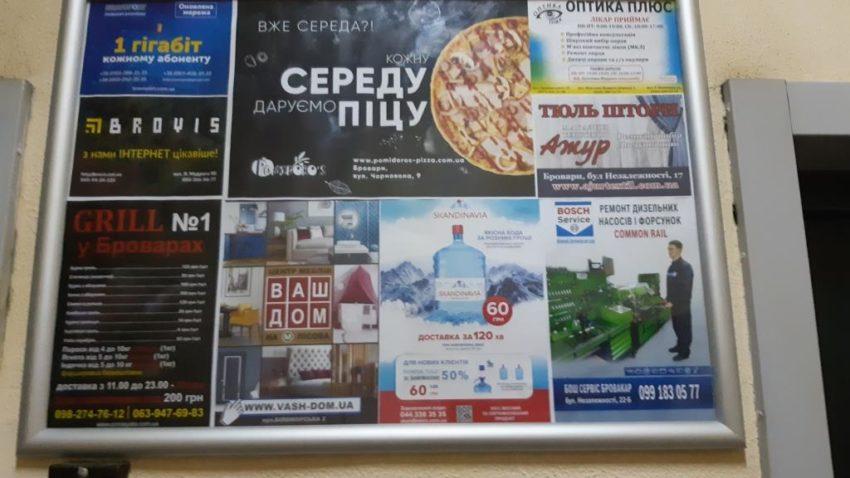 реклама эффективнее рекламы в лифтаx Бровары