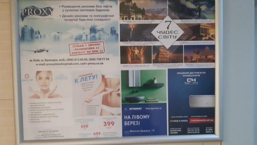 более выгодная альтернатива рекламы в лифах на Позняках