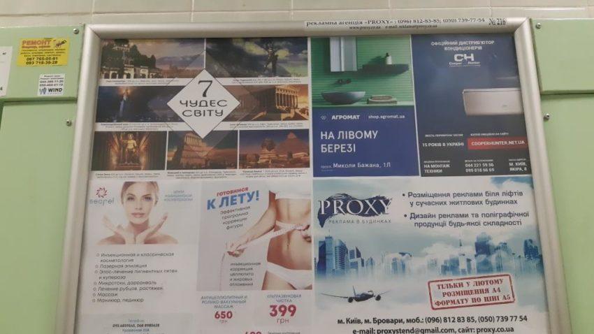 эффективная indoor реклама на Позняках Киев