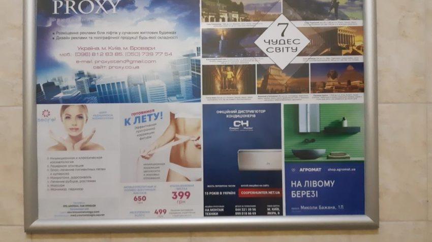 indoor реклама на Позняках в новостройках возле лифтов