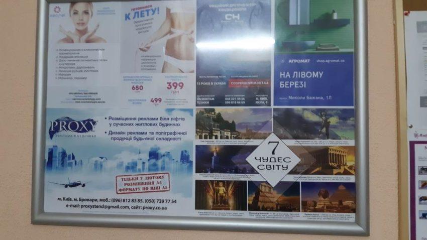 размещение рекламы возле лифтов в элитных домах на Левом берегу Киева