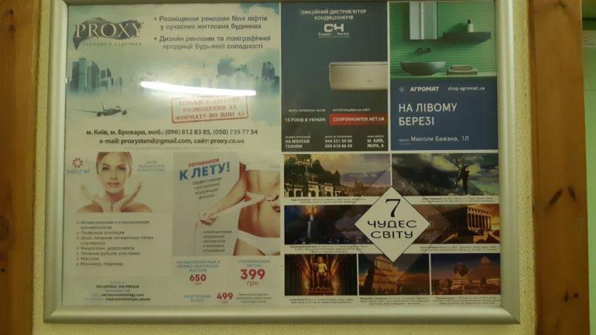 реклама в парадных элитных домов Киева на Осокорках