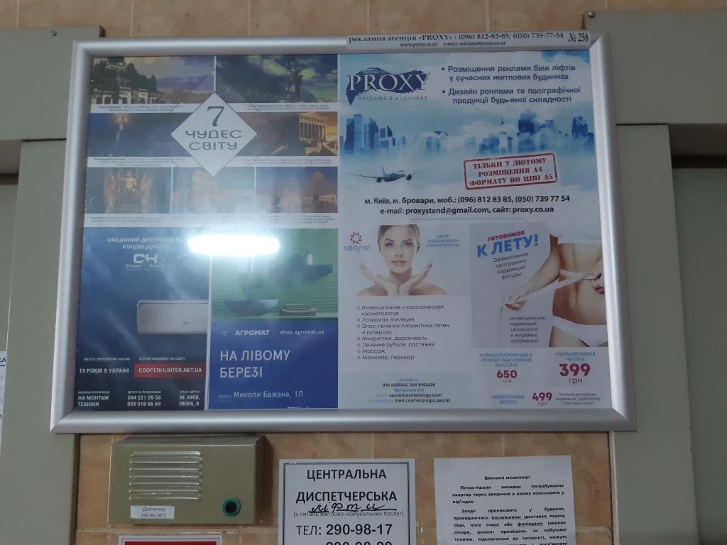 реклама в прилифтовой зоне жилых домов Киева