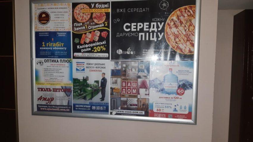 реклама в парадных элитных домов Бровары