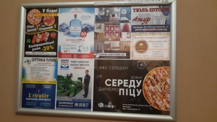 реклама в элитных новостройках Броваров