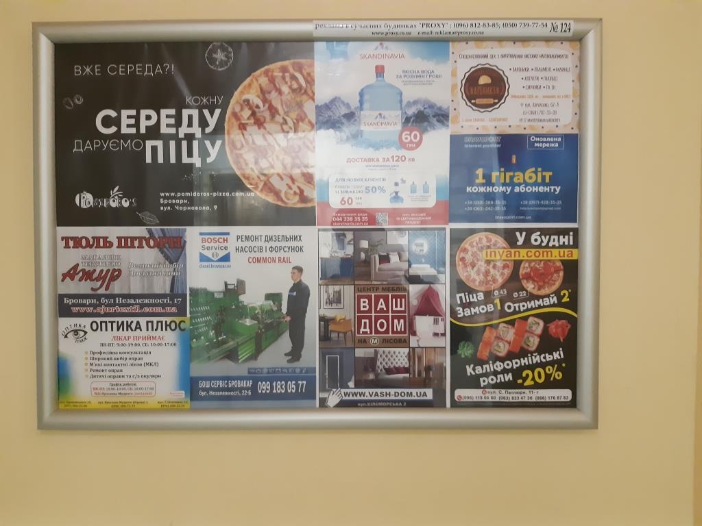 эффективная реклама в Броварах
