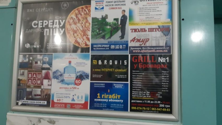 доступная эффективная indoor реклама Бровары