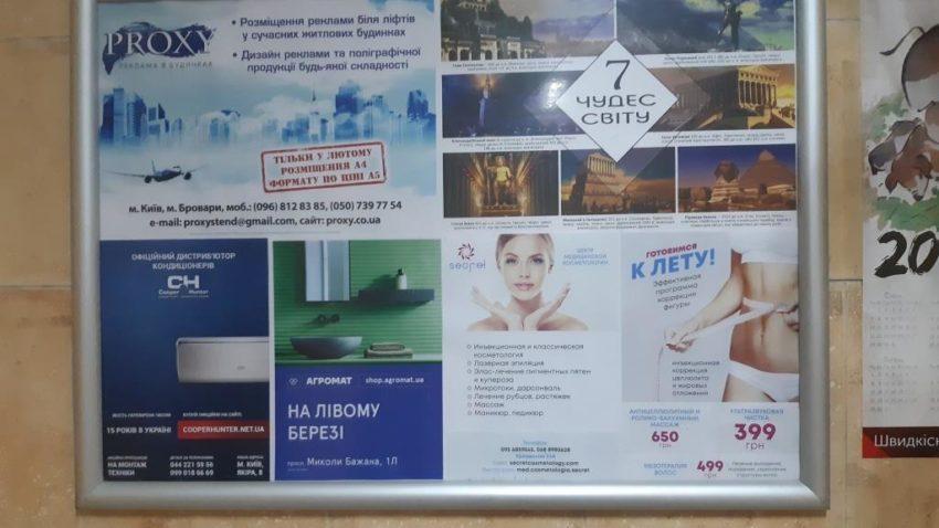 реклама в подъездах Киева возле кнопки вызова лифтов