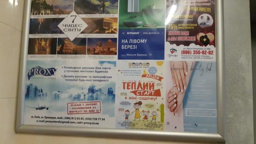 эффективная indoor реклама в прилифтовой зоне жилых домов на Левом берегу Киева
