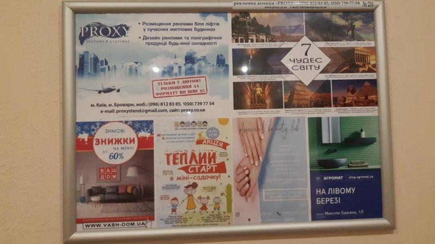 реклама на презентабельных стендах в жилых новостройках возле лифтов Киев